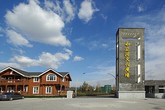 永定河文化广场