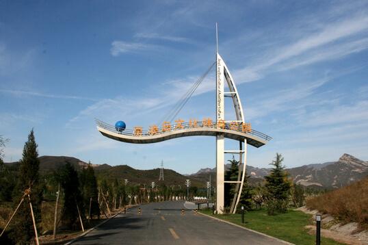 京浪岛文化体育公园