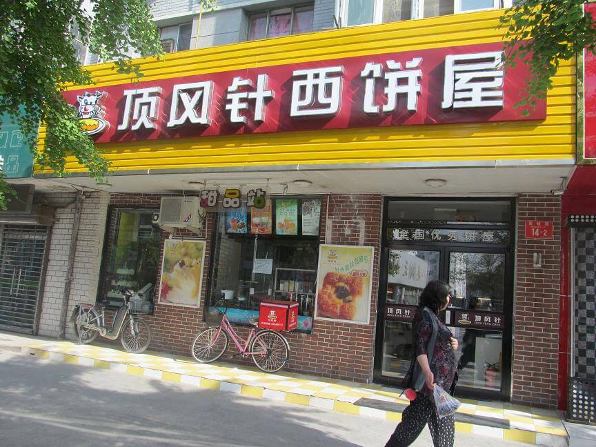 顶风针西饼店