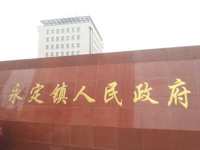 永定镇政府