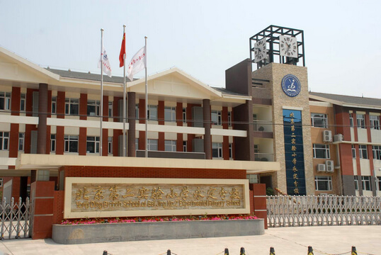 北京第二实验小学永定分校