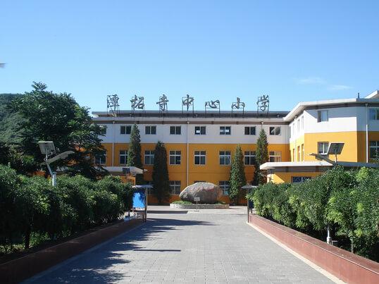 潭柘寺中心小学