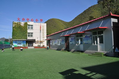 大台中心小学附属幼儿园