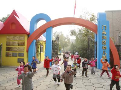 北京市门头沟区中科幼教绿岛幼儿园