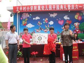 王平村中心小学附属幼儿园