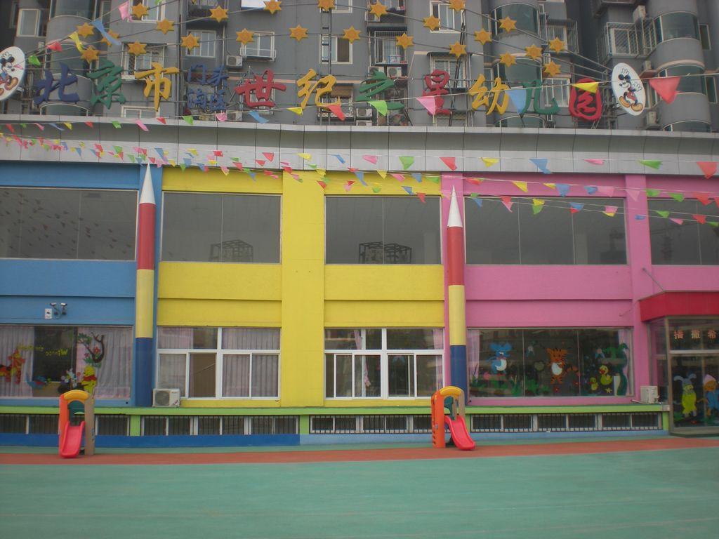 世纪之星幼儿园