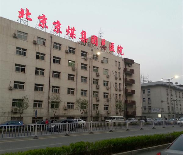 北京京煤集团总医院(矿务局医院)