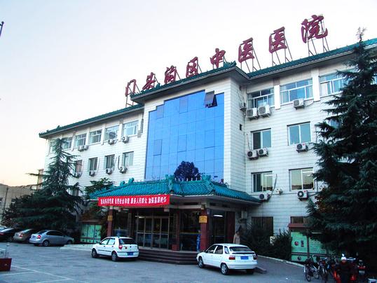 门头沟区中医医院