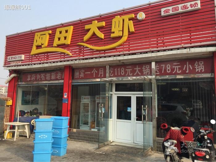 阿田大虾(门头沟店)