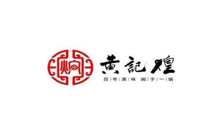 黄记煌三汁焖锅(门头沟华润店)