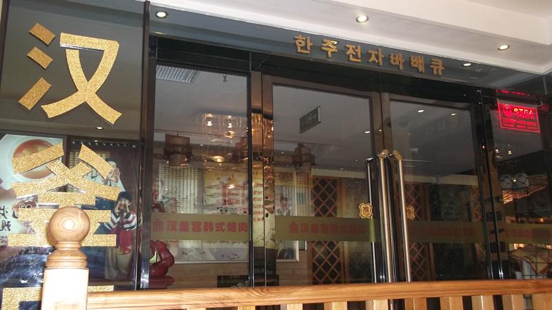 【门头沟】汉釜宫自助烤肉